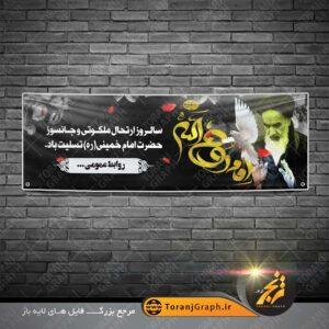 <span>طرح psd بنر رحلت امام خمینی</span>