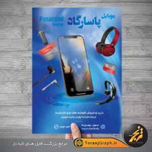 طرح تراکت موبایل فروشی