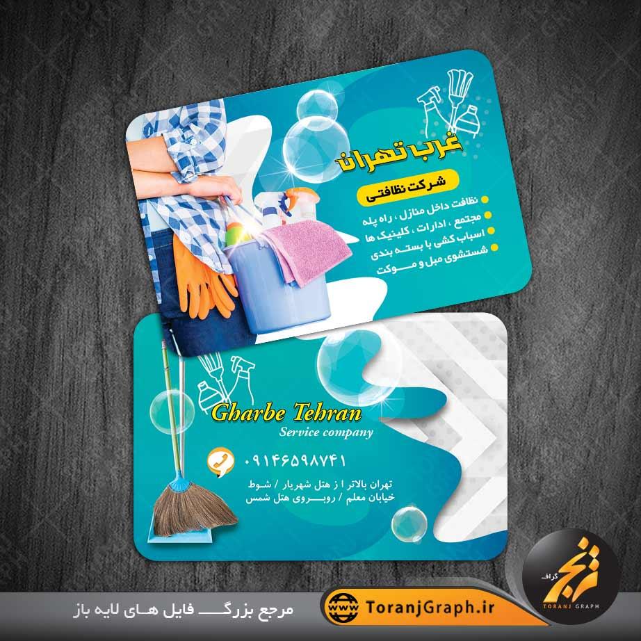 کارت ویزیت شرکت خدمات نظافتی