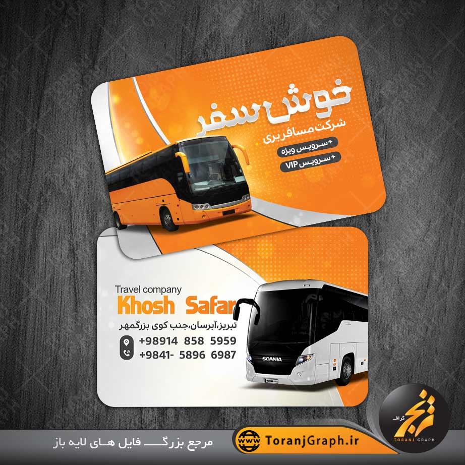 کارت ویزیت لایه باز مسافربری