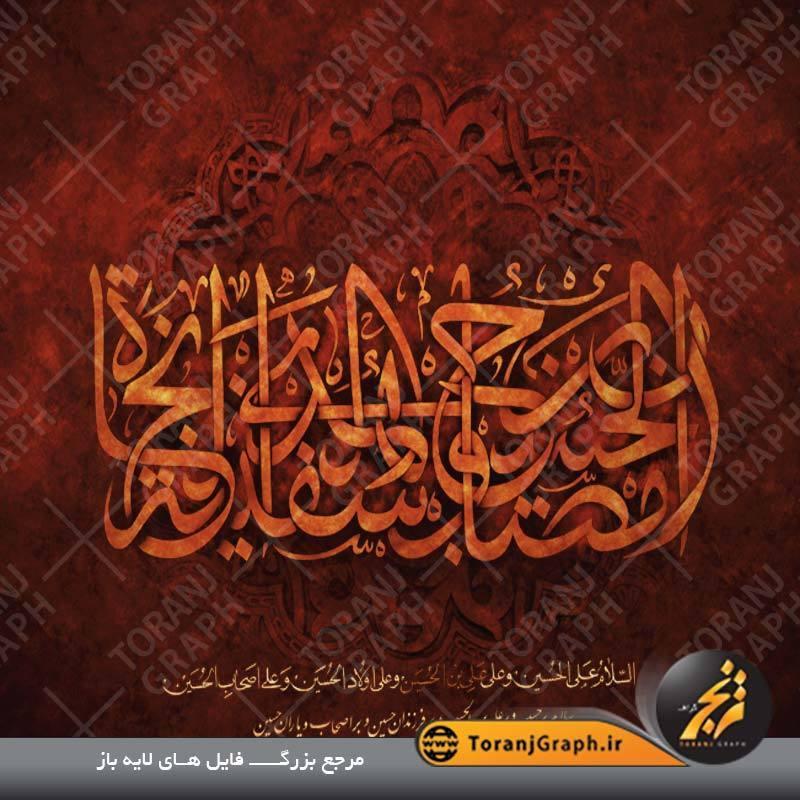 "<span itemprop=""name"">طرح کتیبه امام حسین</span>"