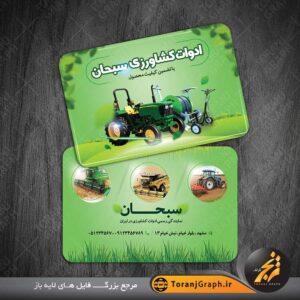 <span>طرح کارت ویزیت ادوات کشاورزی</span>
