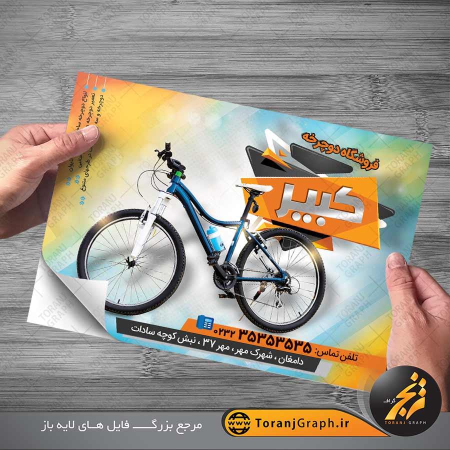 تراکت لایه باز دوچرخه فروشی