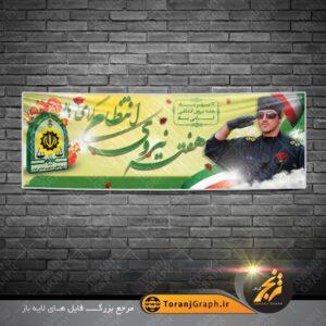 <span>بنر هفته نیروی انتظامی</span>