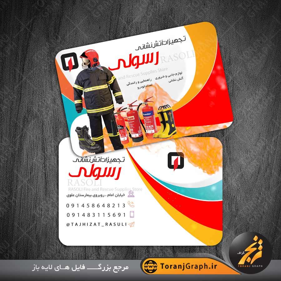 کارت ویزیت تجهیزات آتش نشانی