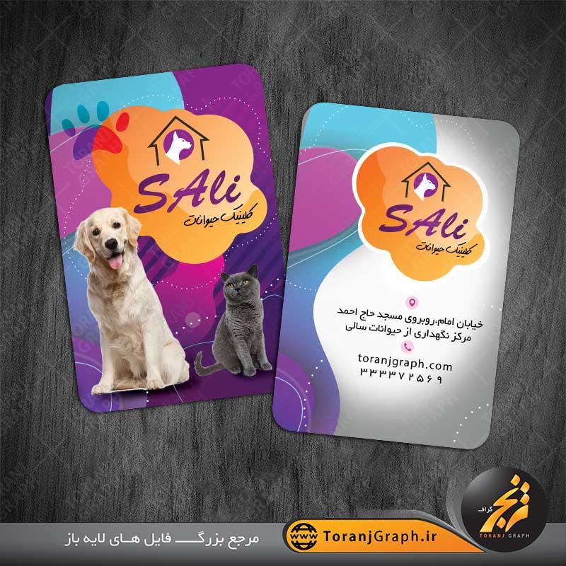 "<span itemprop=""name"">طرح کارت ویزیت کلینیک حیوانات خانگی</span>"