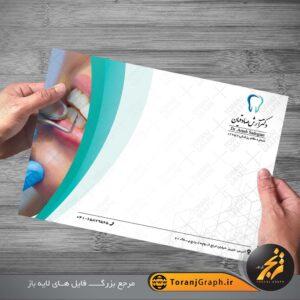 طرح سرنسخه دندانپزشک لایه باز