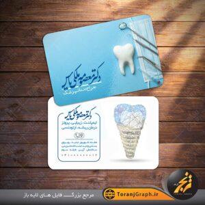 طرح کارت ویزیت لایه باز دندانپزشک