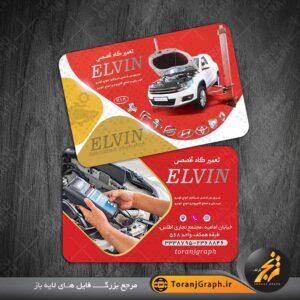 کارت ویزیت لایه باز تعمیرگاه خودرو