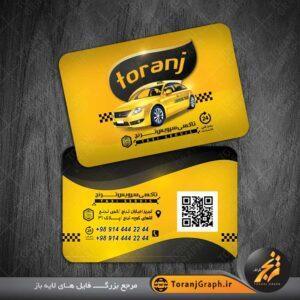 کارت ویزیت تاکسی تلفنی دورو