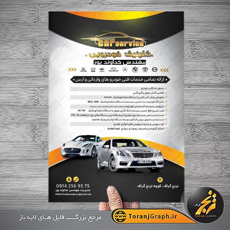 تراکت لایه باز کلینیک خودرو