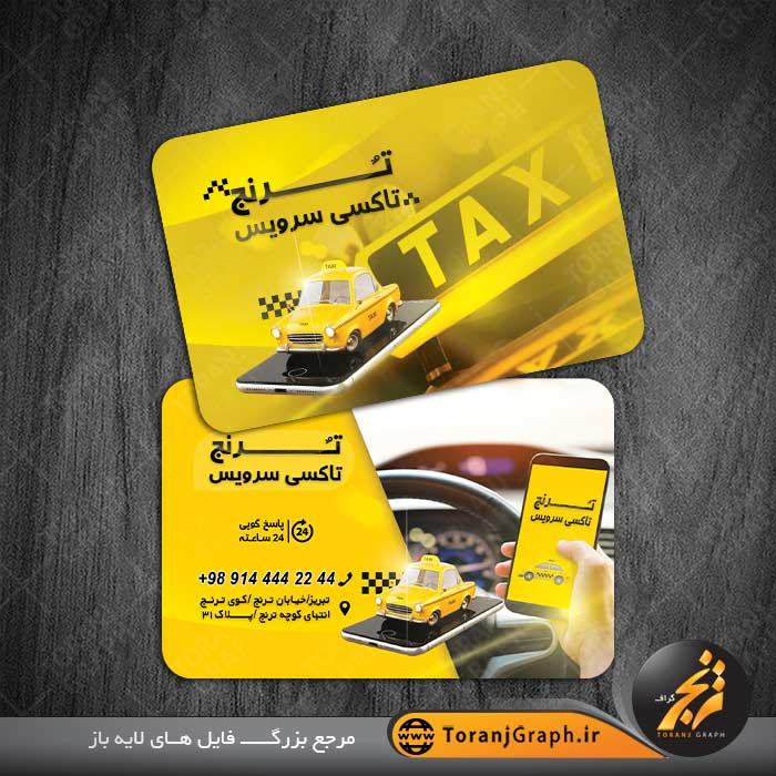 طرح کارت ویزیت تاکسی سرویس