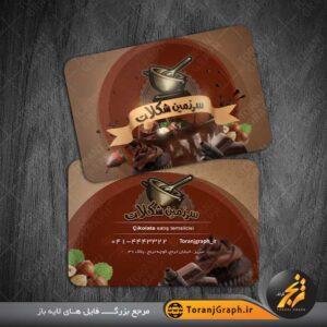 کارت ویزیت لایه باز شکلات فروشی