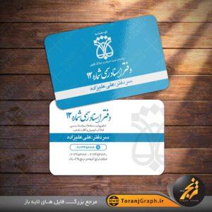 کارت ویزیت دفتر اسناد رسمی