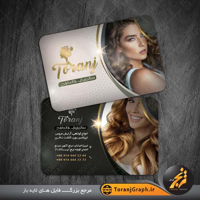 کارت ویزیت آرایشگاه زنانه دورو