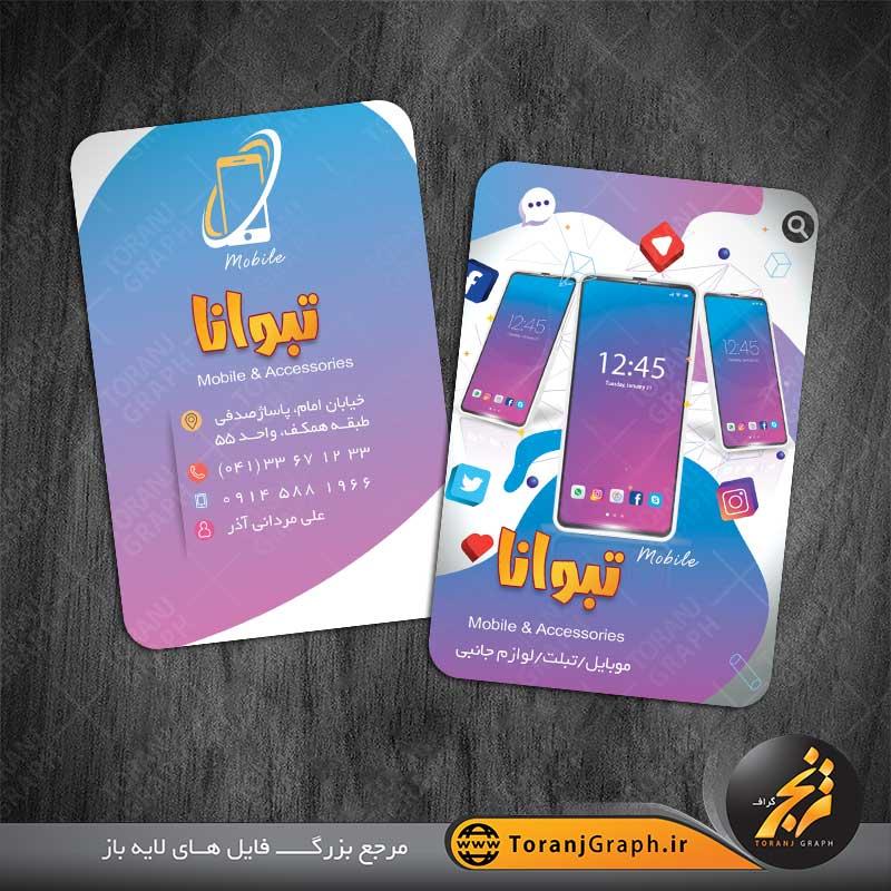 کارت ویزیت دورو موبایل