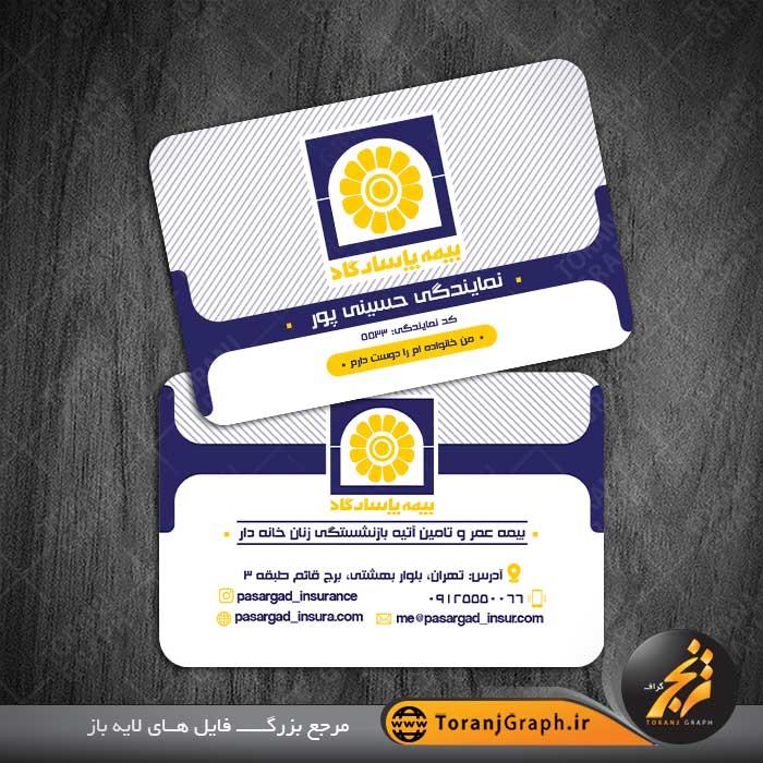 طرح لایه باز کارت ویزیت بیمه پاسارگاد