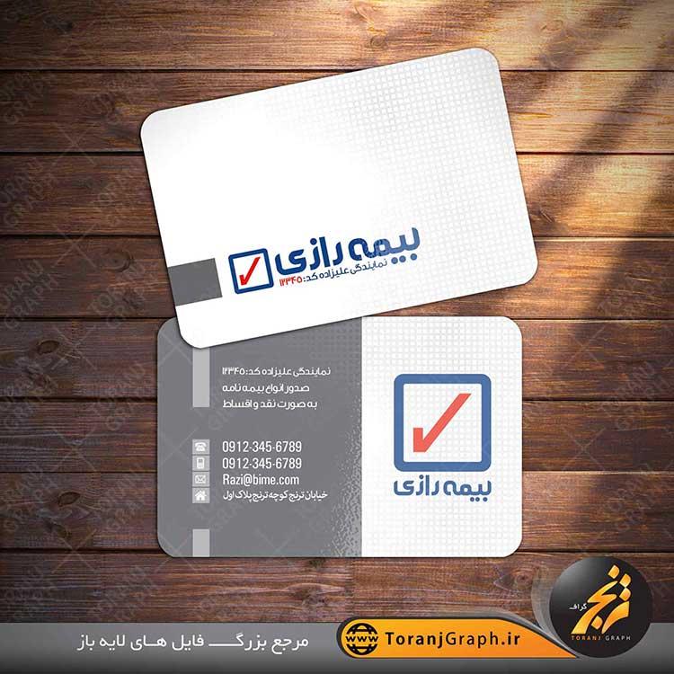 کارت ویزیت لایه باز بیمه رازی