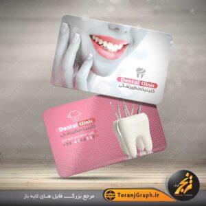 کارت ویزیت دندانپزشک