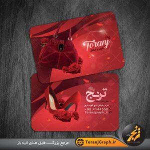 طرح کارت ویزیت کیف و کفش زنانه