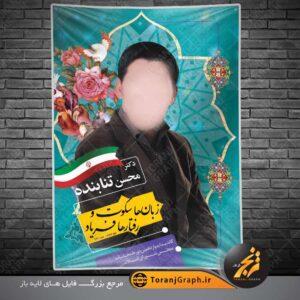 پوستر لایه باز انتخابات مجلس