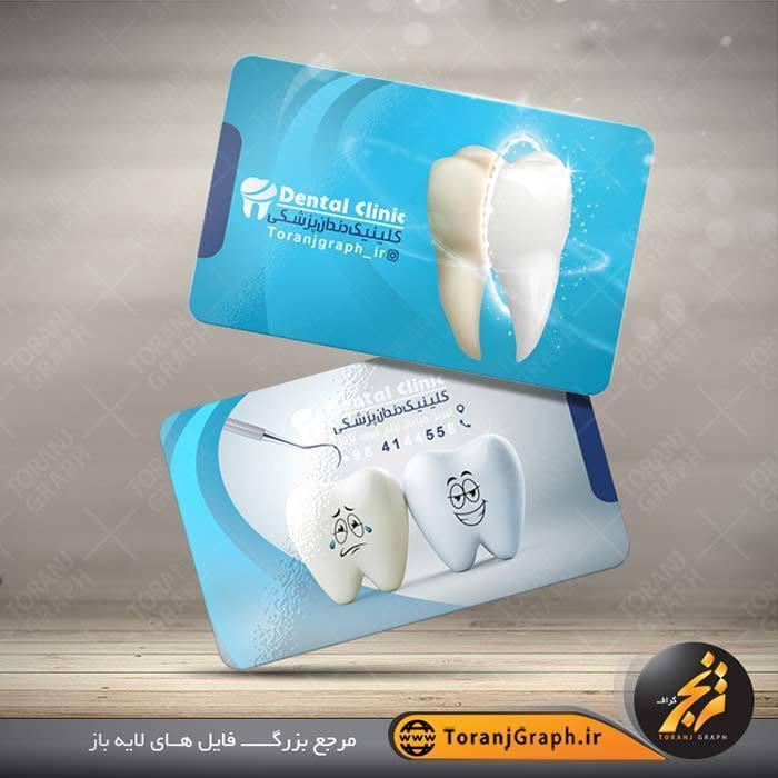کارت ویزیت دورو دندانپزشکی