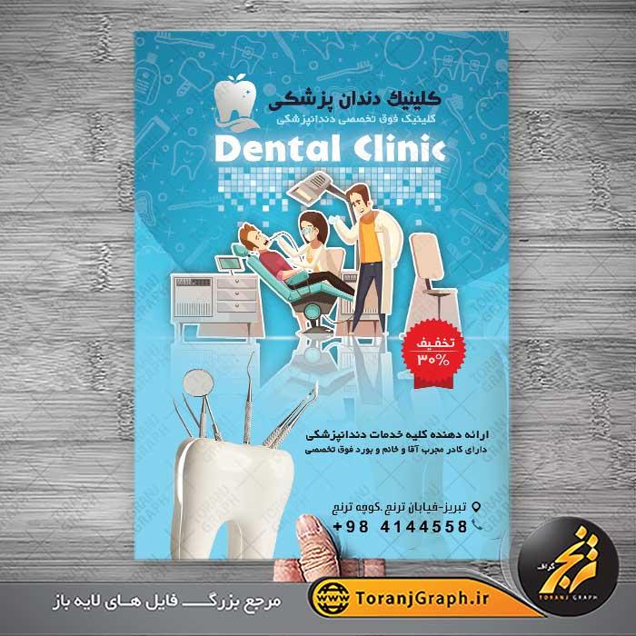 تراکت دندانپزشک