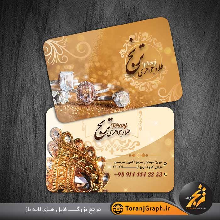 طرح کارت ویزیت طلا و جواهرات
