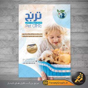 <span>تراکت کلینیک حیوانات خانگی</span>