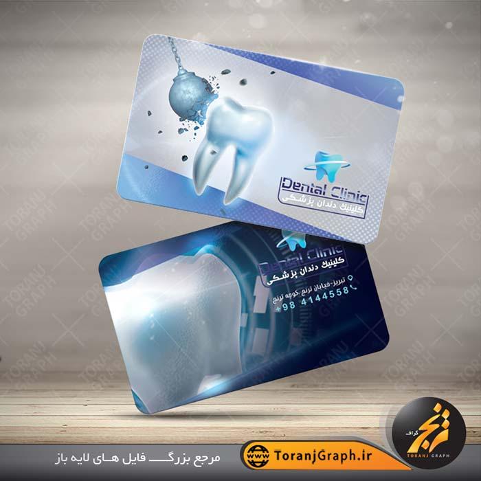 نمونه کارت ویزیت دندانپزشک