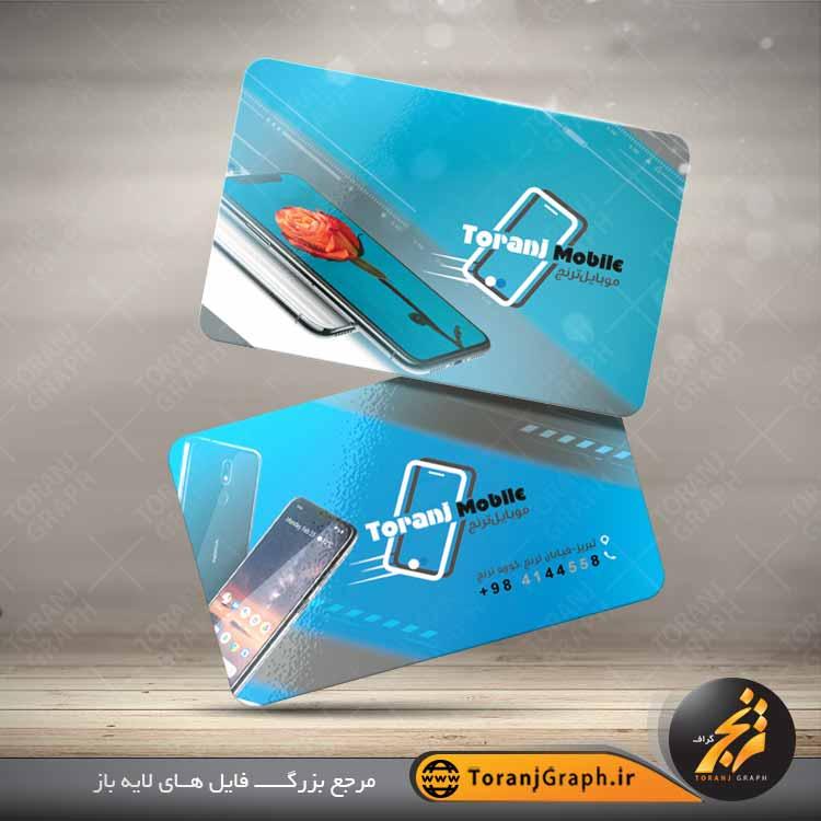 نمونه کارت ویزیت موبایل