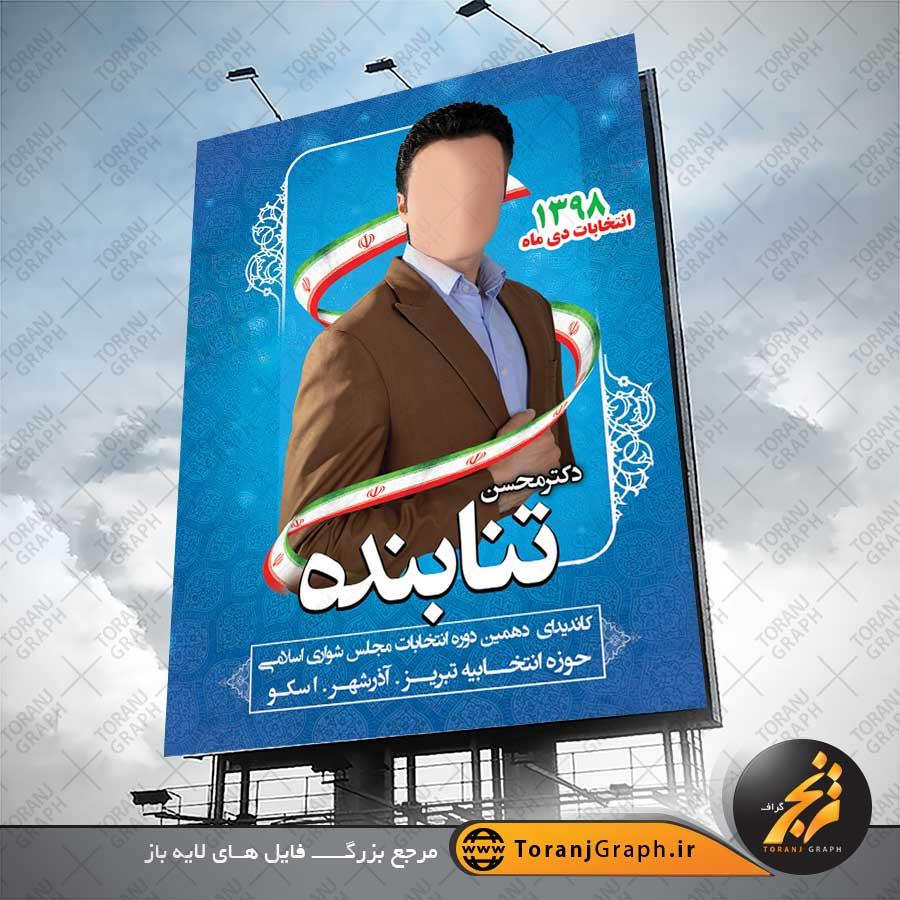 طرح پوستر کاندیدای انتخابات مجلس