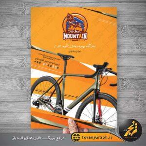 <span>طرح تراکت دوچرخه فروشی</span>