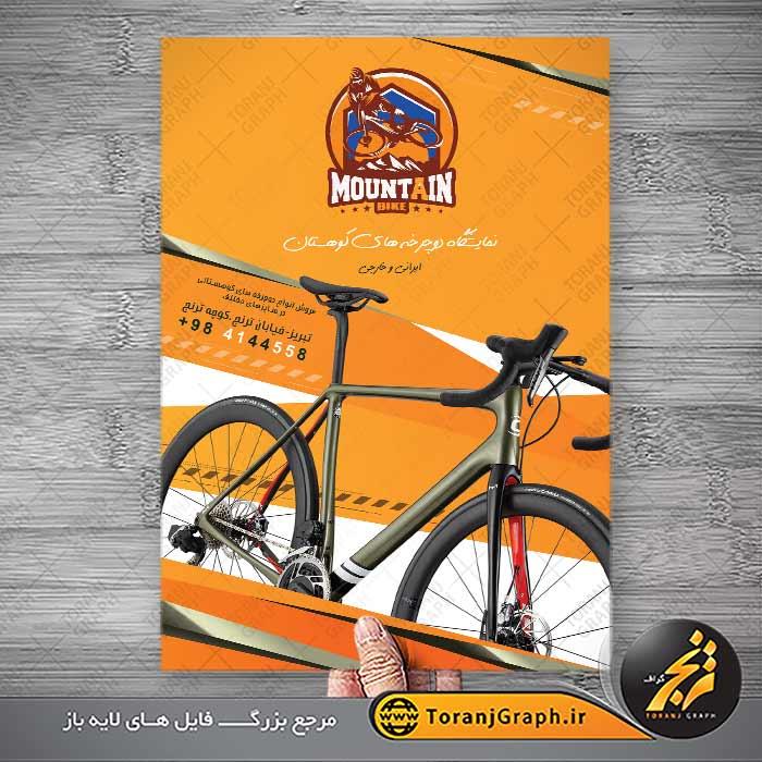 طرح تراکت دوچرخه فروشی