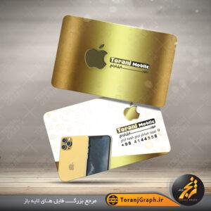 <span>نمونه کارت ویزیت لایه باز موبایل</span>
