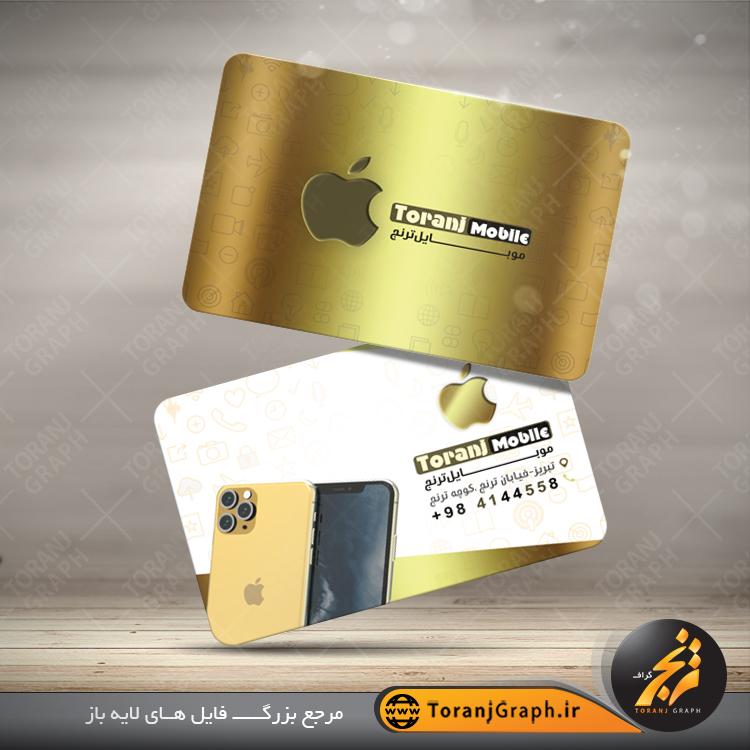 نمونه کارت ویزیت لایه باز موبایل