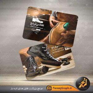 <span>کارت ویزیت کفش مردانه</span>