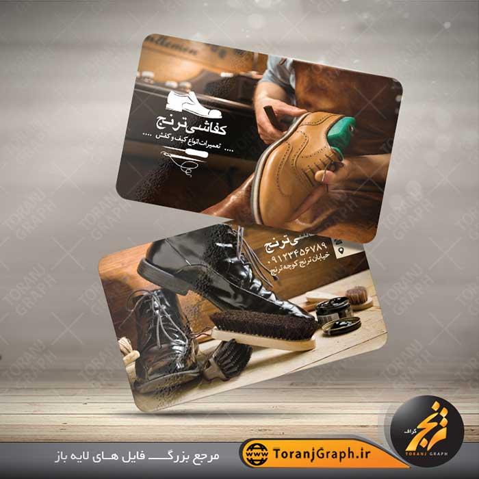 کارت ویزیت کفش مردانه