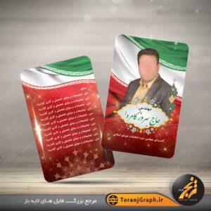 کارت ویزیت نامزد انتخابات