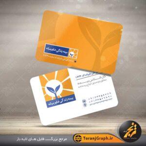 <span>کارت ویزیت لایه باز بیمه خاورمیانه</span>