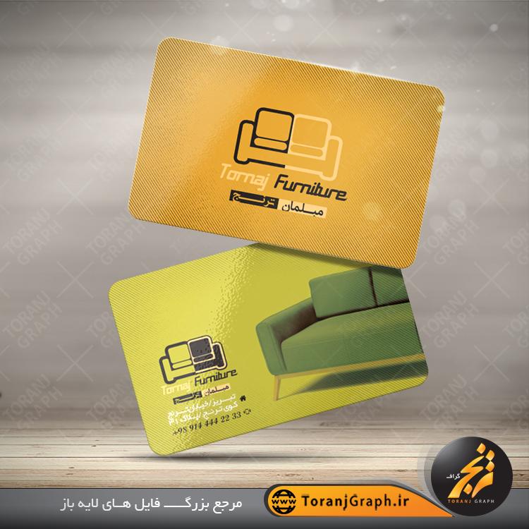 طرح لایه باز کارت ویزیت مبلمان