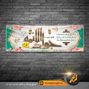 "<span itemprop=""name"">بنر ولادت امام محمد تقی</span>"