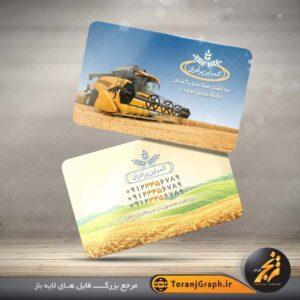 <span>کارت ویزیت تولیدات کشاورزی</span>