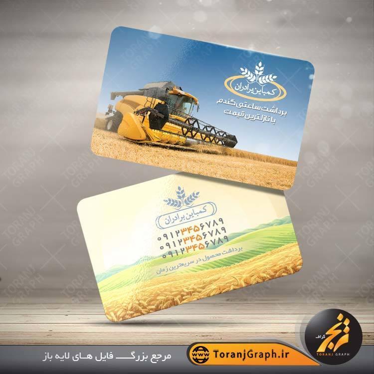 کارت ویزیت تولیدات کشاورزی