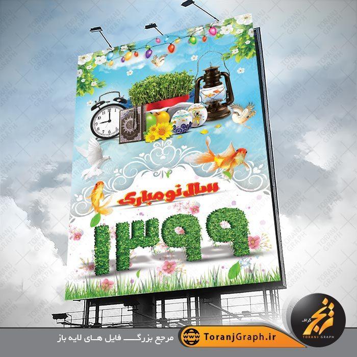 طرح پوستر عید نوروز