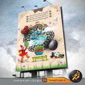 طرح بنر عید نوروز و تبریک سال نو با استفاده از کارکاتر عمو نوروز، هفت سین و حوض و ماهی طراحی شده است.