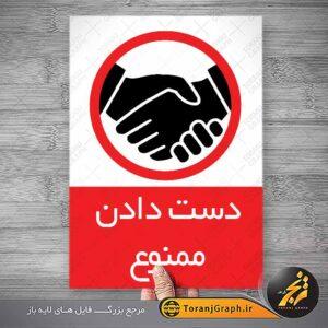 پوستر دست دادن ممنوع