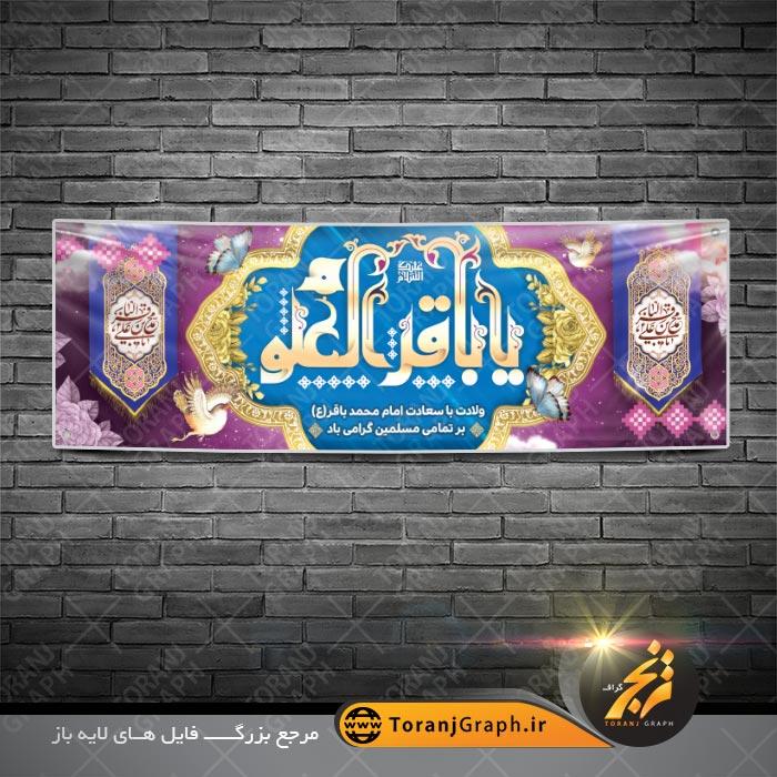بنر پلاکارد ولادت امام محمد باقر