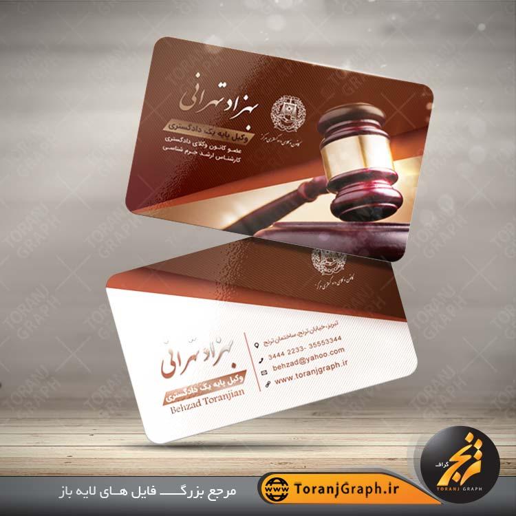 نمونه کارت ویزیت وکیل