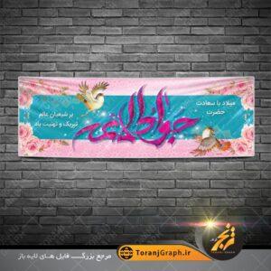"<span itemprop=""name"">بنر لایه باز ولادت امام محمد تقی</span>"